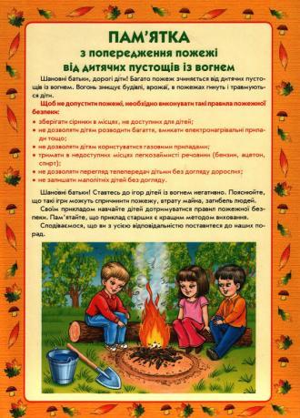/Files/images/novorchn_svyata_/попередження пожежі.jpg
