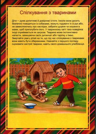 /Files/images/novorchn_svyata_/спілкування з тваринами.jpg