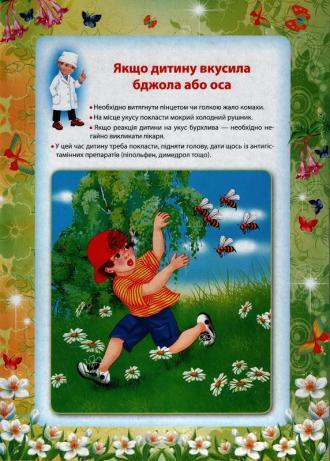/Files/images/novorchn_svyata_/якщо дитину вкусила бджола.jpg