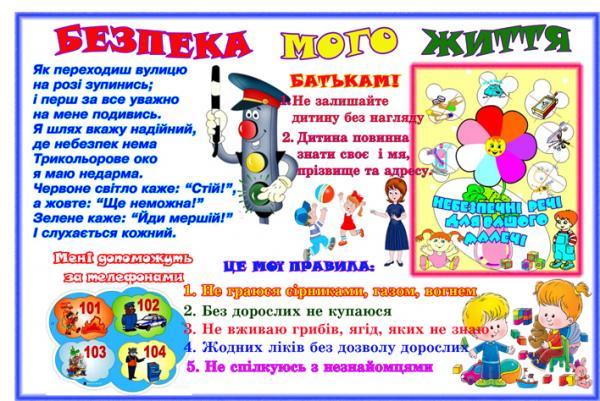 /Files/images/vesna/bezpeka_mogo_zhittja1.jpg